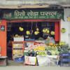 W-Nepal21_JUN